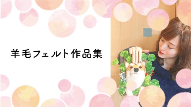 羊毛フェルト 作品集 satomi
