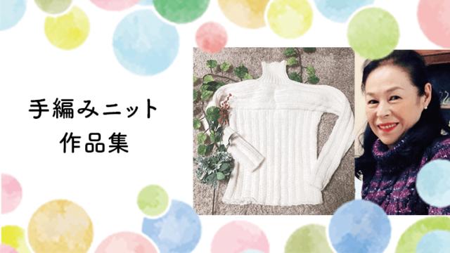 手編みニット 作品集 美子